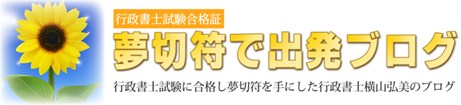 夢切符(行政書士試験合格証)で出発ブログ