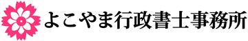 静岡県三島市「よこやま行政書士事務所」