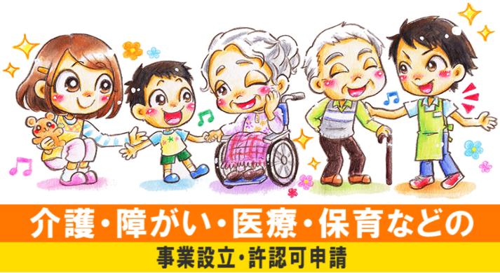 介護・障がい・医療・保育などの事業設立・許認可申請