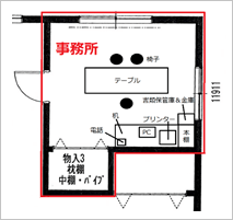 事務所平面図