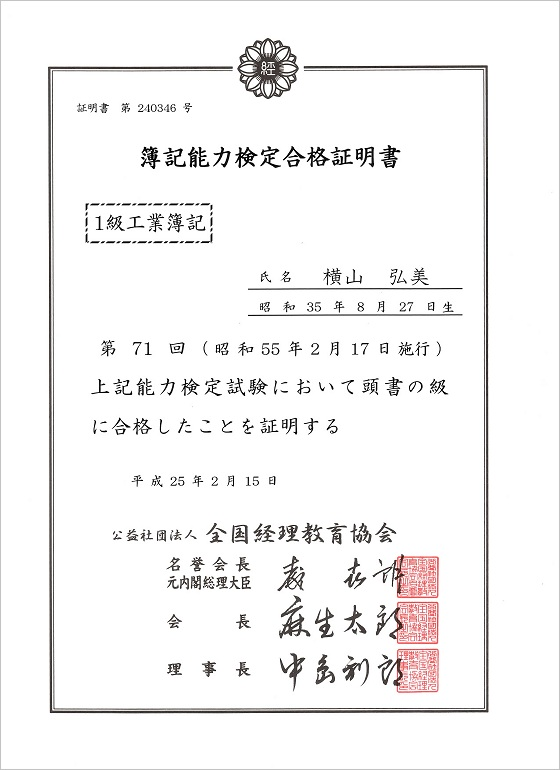 生命 保険 資格 試験